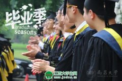 <strong>【毕业快门】南昌大学青年的毕业年华</strong>